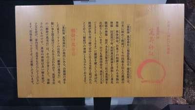 福島県萬寿神社の写真