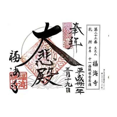 柳原蛭子神社の近くの神社お寺|福海寺