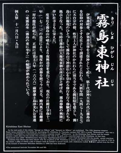 宮崎県霧島東神社の写真