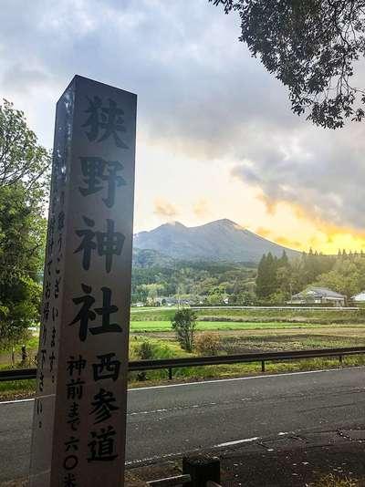 宮崎県狭野神社の写真