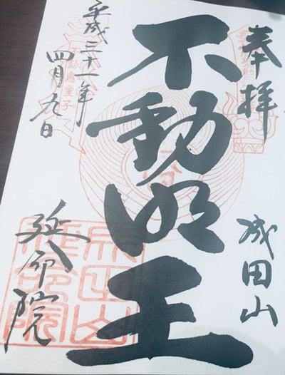 神奈川県横浜成田山延命院(成田山横浜別院)の御朱印