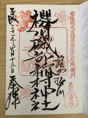桜川磯部稲村神社の御朱印