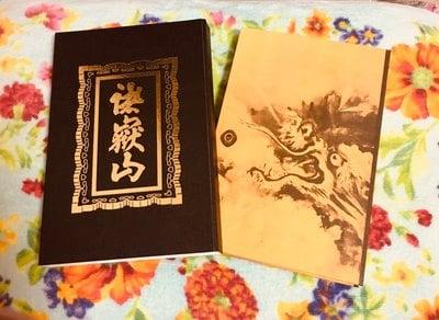 総持寺のご朱印帳(神奈川県鶴見駅)