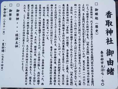 香取神社の歴史