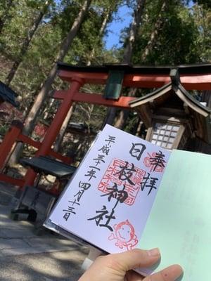 岐阜県日枝神社の御朱印