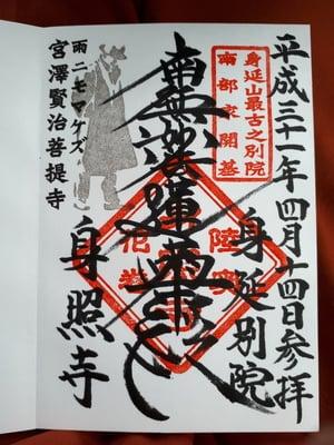 岩手県身照寺の写真