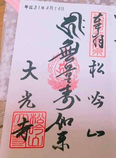 神奈川県大光寺の御朱印
