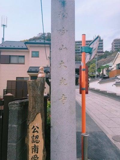 大光寺の建物その他