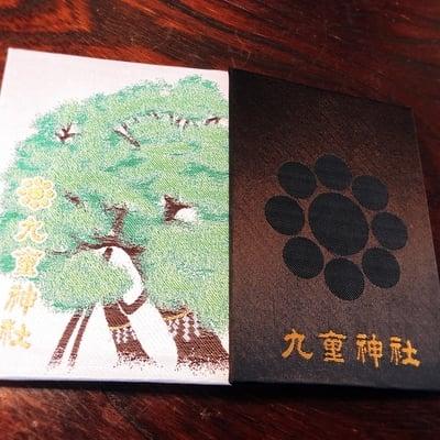 九重神社のご朱印帳(埼玉県戸塚安行駅)