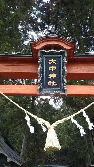 大中神社の建物その他