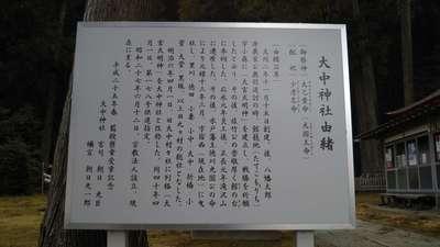 大中神社の歴史