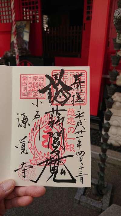 東京都源覚寺の御朱印