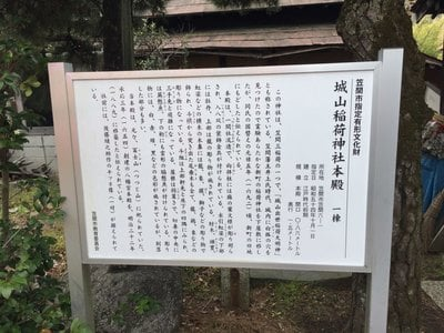 月崇寺の近くの神社お寺|城山稲荷神社