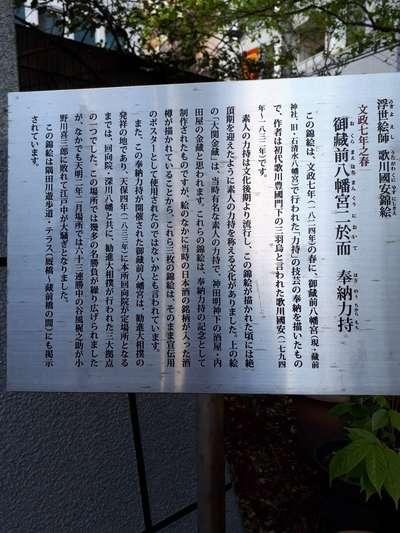 蔵前神社の歴史