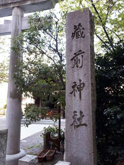蔵前神社の建物その他