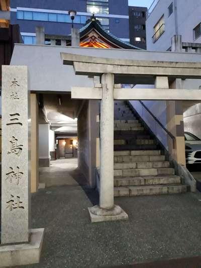 東京都三島神社の鳥居