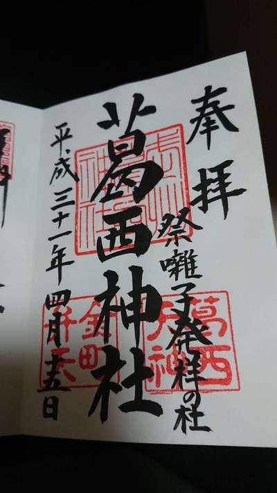 東京都葛西神社の御朱印