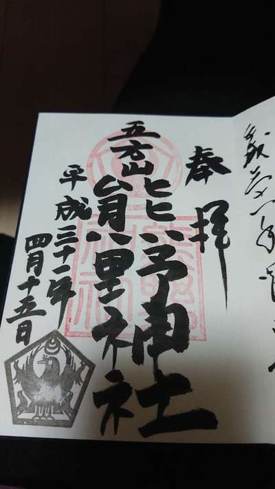 立石熊野神社(東京都青砥駅) - 未分類の写真