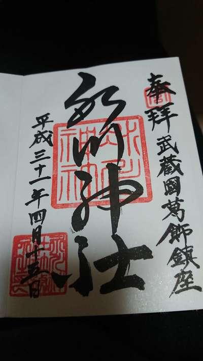 葛飾氷川神社(東京都堀切菖蒲園駅) - 未分類の写真