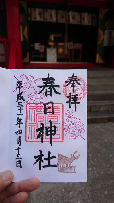 東京都春日神社の御朱印