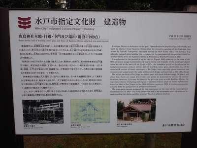 弘道館鹿島神社の歴史