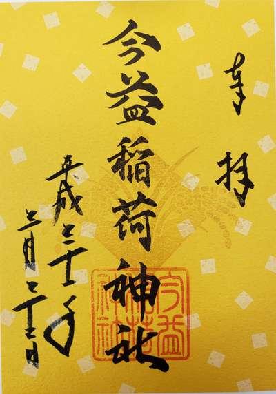 福岡県今益稲荷神社の御朱印