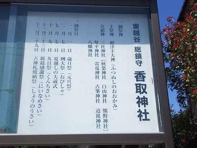東越谷香取神社の建物その他