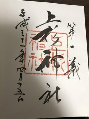 山形県上杉神社の御朱印
