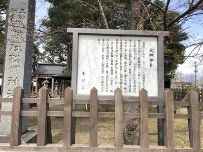 松岬神社の歴史