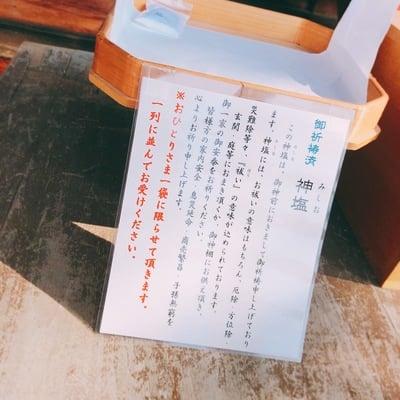 鎮守氷川神社の授与品その他