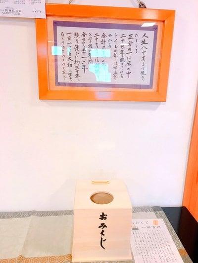 神奈川県妙恵寺のおみくじ