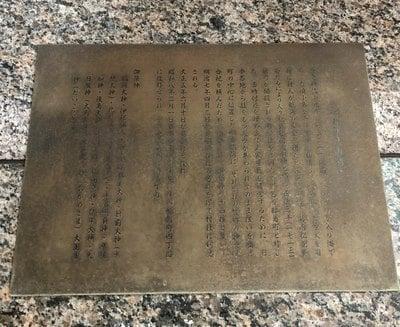 松島神社(東京都水天宮前駅) - 歴史の写真