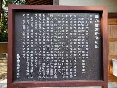 福岡県椿八幡宮の写真