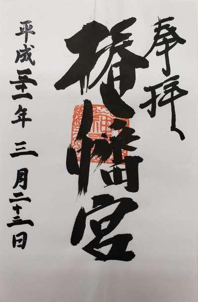 福岡県椿八幡宮の本殿