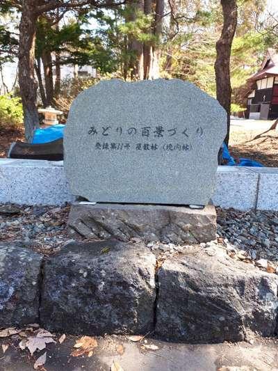 長沼神社(北海道由仁駅) - その他建物の写真