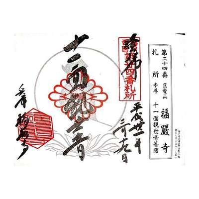 柳原蛭子神社の近くの神社お寺|福厳寺