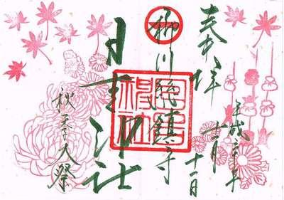 福岡県日吉神社の御朱印