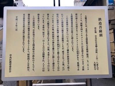 大観音寺の歴史