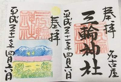 愛知県三輪神社の御朱印
