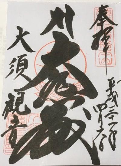 大須観音(北野山真福寺宝生院)の写真