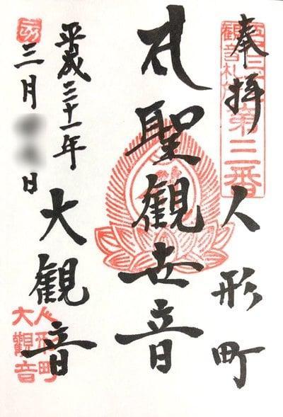 小網神社の近くの神社お寺|大観音寺