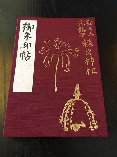 秩父神社のご朱印帳(埼玉県秩父駅)