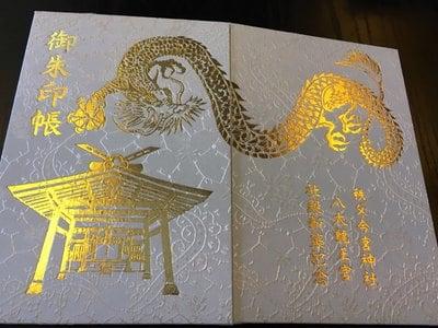秩父今宮神社のご朱印帳(埼玉県秩父駅)