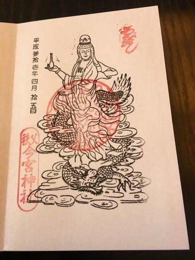 埼玉県秩父今宮神社の御朱印