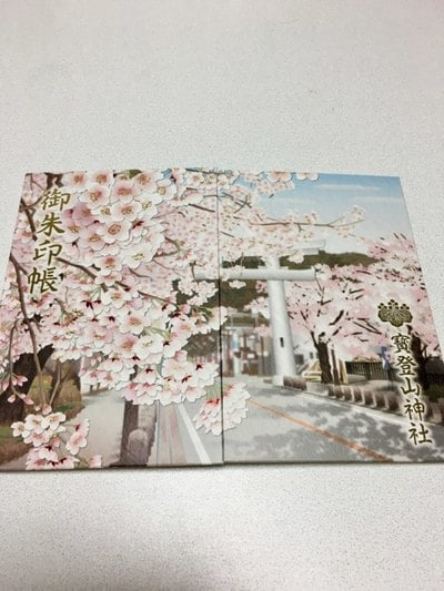 宝登山神社のご朱印帳(埼玉県長瀞駅)