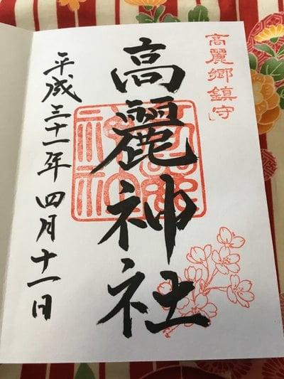 埼玉県高麗神社の御朱印