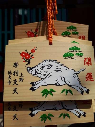 徳大寺(摩利支天)(東京都御徒町駅) - 絵馬の写真