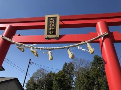 刈田嶺神社の鳥居