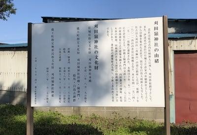 刈田嶺神社の歴史