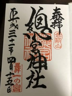 山形県總宮神社の写真